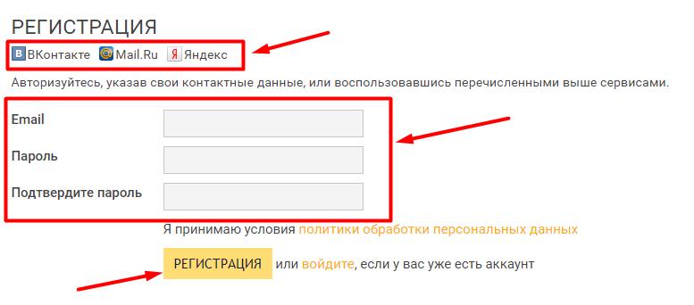 пройти регистрацию на https://bisernik.ru/signup/