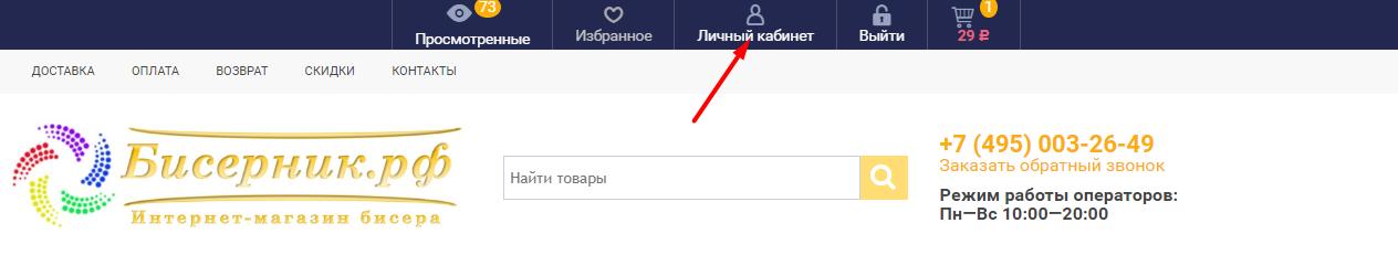 Зайдите в личный кабинет https://bisernik.ru/my/